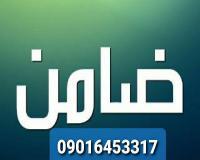 ضامن بافیش حقوقی/فیش حقوقی برای ضامن/فیش حقوقی برای زندانی/فیش حقوقی برای دادگاه/ضامن شورای حل اختلاف09307336926