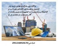 فروش تخصصی شرکت های مهندسین مشاور و پیمانکار