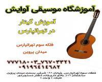 آموزش گیتار در تهرانپارس