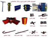 قالب بتن خوزستان