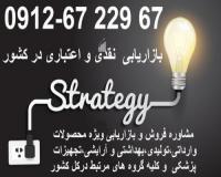 بازاریابی و فروش نقدی و اعتباری محصولات شما در کل کشور