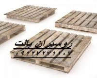 فروش پالت چوبی خرید پالت چوبی قیمت پالت چوبی