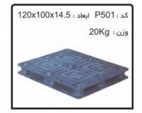 پالت های پلاستیکی کد:p501
