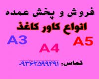 فروش عمده کاور کاغذ A4, A5, A3 در ضخامت های متفاوت