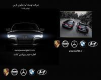 اجاره دهنده انواع خودرو(مدرن و كلاسيك) با راننده و بدون راننده ,تشريفات و ترانسفر
