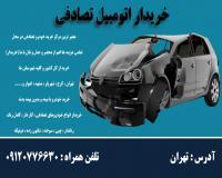 بالاترین خریدار تصادفی چپی فرسوده کرج تهران شهریار. وسراسر ايران