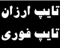خدمات تایپ - 18خط فارسی فقط 100 تومان