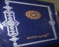پرچم تشریفات چاپ پفکی