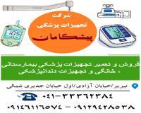 تعمیر تخصصی تعمیر تجهیزات پزشکی و دندانپزشکی در تبریز