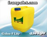 گالن پلاستیکی ( تولید و فروش)