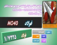 Mo40 - 1.7225 - فولاد-تسمهmo40-میگردmo40