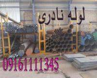 تأمین کننده آهن آلات مورد نیاز صنایع و پروژه در اهواز