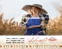 افزودنی های  تولید سموم کشاورزی