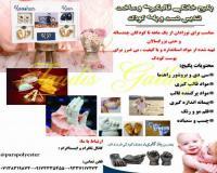 ساخت تندیس دست و پای کودک