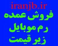 فروش عمده فلش مموری و رم موبایل زیر قیمت بازار تهران