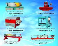 گروه ماشین سازی تهران صنعت