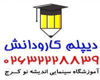 دیپلم کاردانش آموزش پرورش،مهرماه99 فرصتی ویژه و عالی درکرج
