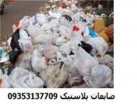 خرید و فروش ضایعات پلاستیک در سراسر کشور