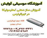 آموزش سازدهنی /هارمونیکا در تهرانپارس