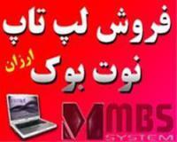 فروش لپ تاپ