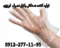 تولید کننده دستکش یکبار مصرف فریزری