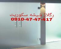 تعمیر و رگلاژ درب شیشه سکوریت در غرب تهران 09104747417 کمترین قیمت