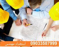 رتبه بندی شرکت ها, شرایط رتبه بندی شرکت, استخدام مهندس جهت رتبه بندی