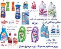پخش محصولات بهداشتی بوژنه