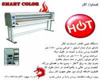 دستگاه پرس حرارتی غلطکی - رول زن - شیت زن - با قیمت ویژه
