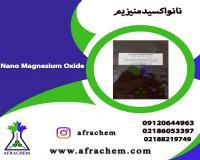 فروش ویژه نانوذرات اکسید منیزیم (MgO)