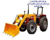 تولید کننده لودر جلو تراکتور رومانی 4 جک و 3 جک 02136612330-02133939802