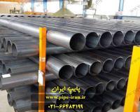 تولید وفروش انواع لوله فولادی