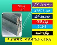 ck15 - قیمت ck15 - فولادck15 -فولاد ماشینکار