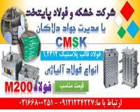 1.2312 - cmsk - m200 - فولاد
