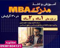 دوره های MBA و DBA با تایید سازمان wes کانادا