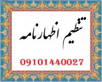 تنظیم اظهارنامه مالیاتی ۱۴۰۰