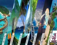 مجری مستقیم تور بالی تابستان 97 --- 02126705512