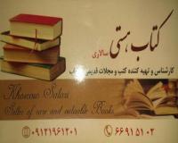 خریدار کتاب هستی (سالاری)
