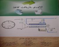 کتاب فناوری بازیافت کاغذ ( قطع رحلی )