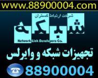 فروش و نصب انواع تجهیزات شبکه