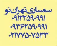 سمساری تهران تهران نو ، نیروهوایی