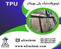 فروش ترموپلاستیک پلی اورتان TPU