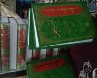 مجموعه ۲۲ جلد کتابهای تسنیم آیت اله جوادی آملی