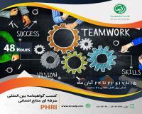 آمادگی کسب گواهینامه بین المللی حرفه ای منابع انسانی - PHRi