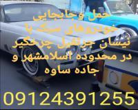 امدادخودرو، امدادویدککش خودرو در منطقه اسلامشهر