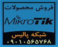 فروش محصولات ميکروتيک Mikrotik