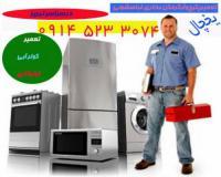 تعمیر تخصصی پکیچ/یخچال/ابگرمکن/لباسشویی09145233074