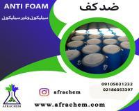 تولید کننده انتی فوم(anti foam)