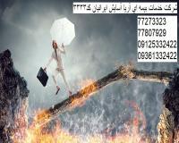 نمایندگی بیمه ایران قلهک | بیمه اتش سوزی قلهک