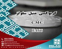 فروش CMC کربوکسی متیل سلولز